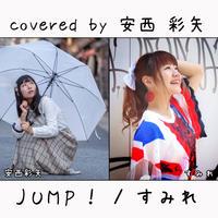 安西 彩矢 が歌う すみれ『JUMP!』