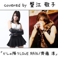 蟹江 敬子 が歌う 齊藤 淳『どしゃ降りLOVE RAIN』