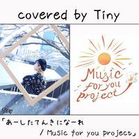 Tiny が歌う Music for you project『あーしたてんきになーれ』