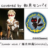 如月センパイ が歌う 猫衣林薙(mimicha)『summer wave』