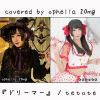 ophelia 20mg が歌う tetote『ドリーマー』