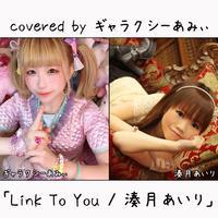 ギャラクシーあみぃ が歌う 湊月あいり『Link To You』
