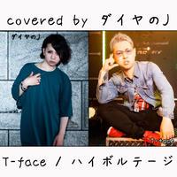 ダイヤのJ が歌う T-face『ハイボルテージ』