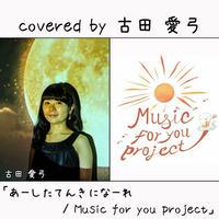 古田 愛弓が歌う Music for you project『あーしたてんきになーれ』