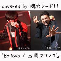 魂☆レッド!! が歌う 玉岡マサノブ『Believe』