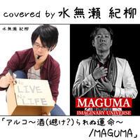 水無瀬 紀柳 が歌う MAGUMA『アルコ~酒(避け?)られぬ運命の歌~』