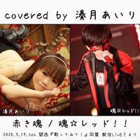 湊月あいり が歌う 魂☆レッド!!『赤き魂』2019.9.19.LIVE version