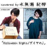 水無瀬 紀柳 が歌う ダイヤのJ『Halloween Night』