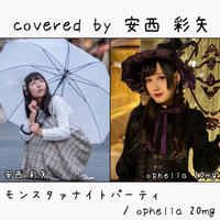 安西 彩矢 が歌う ophelia 20mg 『モンスタァナイトパーティ』