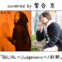 紫合 京 が歌う 刹那『BELIAL~Judgement~』