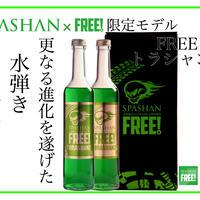 スパシャン【北海道限定】FREEトラシャン2 500ml 2専用箱入り2本セット