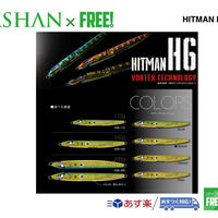 公式ステッカー付 HITMAN  ヒットマンジグ ルアー 【H6】 200g  SPASHAN  elite grips