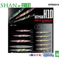 公式ステッカー付 HITMAN  ヒットマンジグ ルアー 【H10】 120g  SPASHAN  elite grips