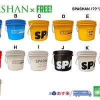 公式ステッカー付 スパシャン バケツ 15L 選べる13種類 グリッドガード付き 砂落とし SPASHAN