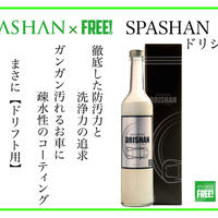 スパシャン ドリシャン 驚異の防汚力と汚れの落ちやすさの追求 DRISHAN SPASHAN
