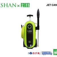 公式ステッカー付 SPASHAN ジェットキャノン 高圧洗浄機 初回限定 で フォームキャノン付き スパシャン 洗車用品