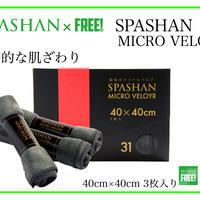 公式ステッカー付 マイクロベロア SPASHAN 究極の肌触りと抜群の吸水力