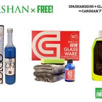 スパシャン2019S & グラスウェア 9H で カーシャンプレゼント