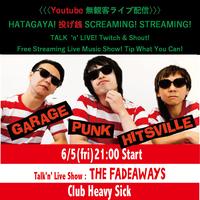 6/5(金)【Garage Punk Hitsville!】投げ銭2000