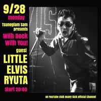 9/28(tue)【ツネグラムサムの With Rock With You ゲストLITTLE ELVIS RYUTA】投げ銭2000
