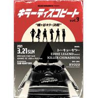 【入場TICKET】2021/3/21(sun)キラーディスコビート~幡ヶ谷キラー対決~