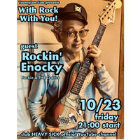 10/23(fri)【ツネグラムサムの With Rock With You ゲストRockin' Enocky (Jackie & The Cedrics)】投げ銭1000