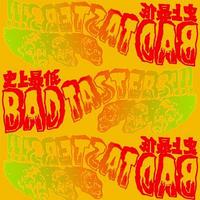 10/1(木)【史上最低!RAW配信!BAD TASTERS!】投げ銭 チケット1000