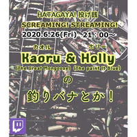 6/26(fri)【Kaoru & Hollyの釣りバナとか!】投げ銭1000