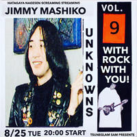 8/25(tue)【ツネグラムサムの With Rock With You ゲスト ジミー益子】投げ銭3000