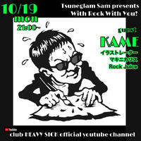 10/19(mon)【ツネグラムサムの With Rock With You ゲストKAME】投げ銭5000