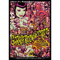 GARAGE ROCKIN' CRAZE【DVD】