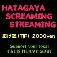 HATAGAYA! 投げ銭 SCREAMING! STREAMING! 2000