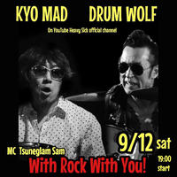 9/12(sat)【ツネグラムサムの With Rock With You ゲスト KYO MAD & DRUM WOLF 】投げ銭3000