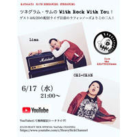 6/17(wed)【ツネグラムサムの With Rock With You 出演:Lina & Chi-chan(Laughin'Nose)】投げ銭1000