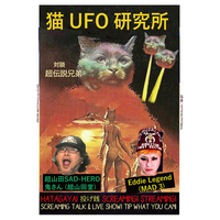 5/30(土)【猫UFO研究所】-エディーは宇宙人⁈伝説の巻-投げ銭2000