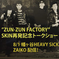 【入場TICKET】2021/8/1(sun)ZUN-ZUN FACTRY SKIN 再発記念トークショー
