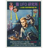 6/13(土)【猫UFO研究所】 -山田星の怪奇現象考察の巻-投げ銭3000