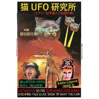 5/30(土)【猫UFO研究所】-エディーは宇宙人⁈伝説の巻-投げ銭5000