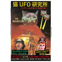 5/30(土)【猫UFO研究所】-エディーは宇宙人⁈伝説の巻-投げ銭3000