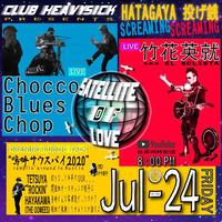 7/24(fri)【SATELLITE OF LOVE 竹花英就 a.k.a el SOLISTA & Chocco Blues Chop】投げ銭1500