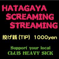 HATAGAYA! 投げ銭 SCREAMING! STREAMING! 1000