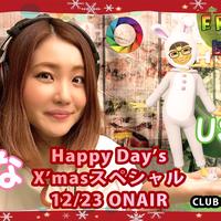 12/23(水) FREEWAYLIVETV Presents【 寿渕愛のHappyDay's Xmasスペシャル♪】 無観客生配信 【投げ銭2000】