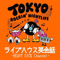 【LIVE HOUSE 英会話】by TOKYO ROCKIN' NIGHTLIFE 投げ銭5000