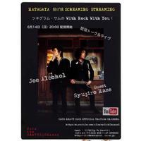 6/14(sun)【ツネグラムサムの With Rock With You 出演:JOE ALCOHOL/SYUJIRO HASE】投げ銭1000