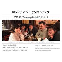 10/20(火)「林レイナバンド・ワンマン」配信投げ銭