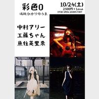 10/24(土)「彩色0」 出演:中村アリー/工藤ちゃん/魚住英里奈 配信投げ銭
