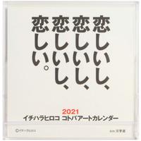 イチハラヒロコ コトバアートカレンダー 2021