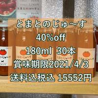 コロナ応援セール!【40%off】とまとのじゅ~す180ml30本 送料込 15552円 賞味期限2021.4