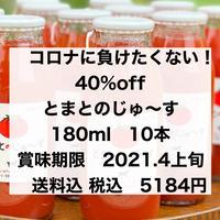 コロナ応援セール!【40%off】とまとのじゅ~す180ml10本 送料込 5184円 賞味期限2021.4