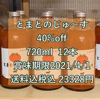 コロナ応援セール!【40%off】とまとのじゅ~す720ml12本 送料込 23328円 賞味期限2021.4